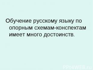 Обучение русскому языку по опорным схемам-конспектам имеет много достоинств.