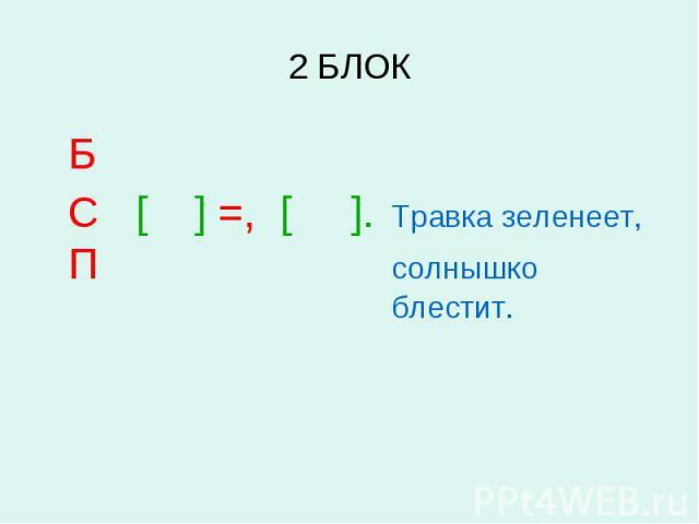 2 БЛОК БС [ ] =, [ ].Травка зеленеет, Псолнышко блестит.