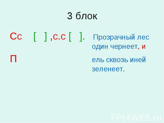 3 блок Сс [ ] ,с.с [ ]. Прозрачный лес один чернеет, иПель сквозь иней зеленеет.