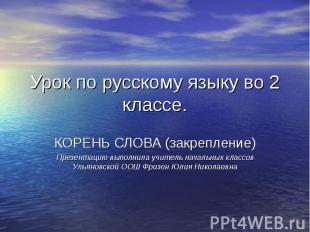 Урок по русскому языку во 2 классе КОРЕНЬ СЛОВА (закрепление)Презентацию выполни