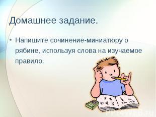 Домашнее задание. Напишите сочинение-миниатюру о рябине, используя слова на изуч