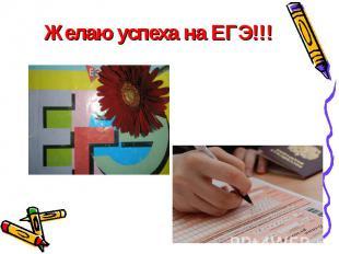 Желаю успеха на ЕГЭ!!!