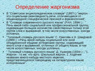 """Определение жаргонизма В """"Советском энциклопедическом словаре"""" (1987г.):""""жаргон"""