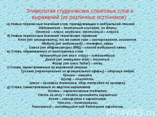 Этимология студенческих сленговых слов и выражений (из различных источников): а)