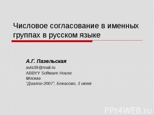 Числовое согласование в именных группах в русском языке А.Г. Пазельская avis39@m