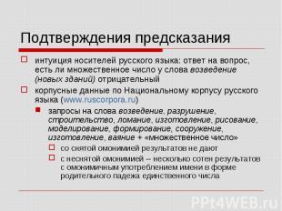 Подтверждения предсказания интуиция носителей русского языка: ответ на вопрос, е