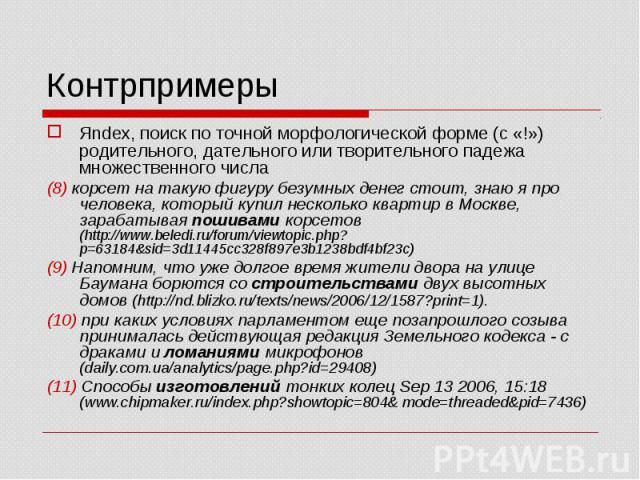Контрпримеры Яndex, поиск по точной морфологической форме (с «!») родительного, дательного или творительного падежа множественного числа(8) корсет на такую фигуру безумных денег стоит, знаю я про человека, который купил несколько квартир в Москве, з…