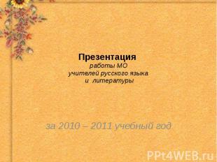 Презентация работы МОучителей русского языка и литературы за 2010 – 2011 учебный