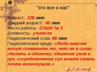 """""""это все о нас"""" Возраст: 228 летСредний возраст: 45 летМесто работы: СОШК № 3Дол"""