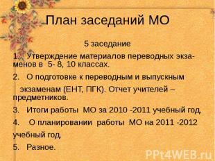 План заседаний МО 5 заседание1. Утверждение материалов переводных экза-менов в 5