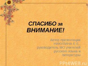 СПАСИБО за ВНИМАНИЕ! Автор презентацииНИКУЛИНА Е.Е.,руководитель МО учителейрусс