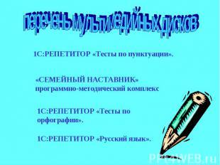 перечень мультимедийных дисков 1С:РЕПЕТИТОР «Тесты по пунктуации».«СЕМЕЙНЫЙ НАСТ
