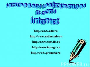 источники информациив сети internethttp.//www.edu.ru.http.//www.ushim.info.ruhtt