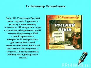 1.с:Репетитор. Русский язык.Диск 1С: Репетитор. Русский язык содержит 2 уровня-