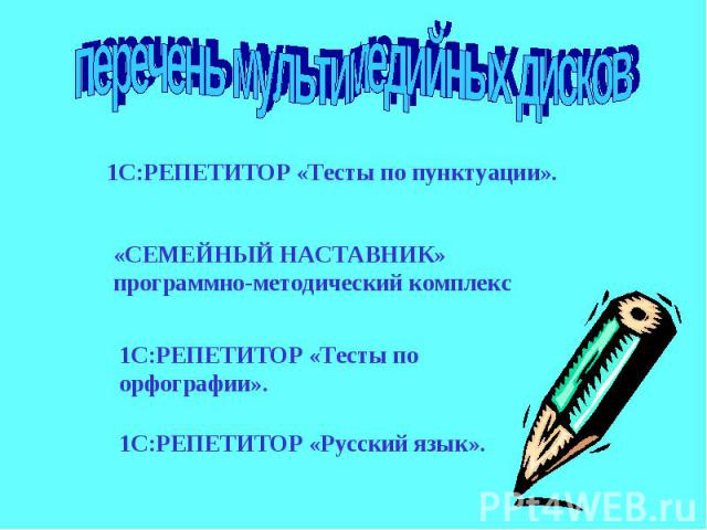 перечень мультимедийных дисков 1С:РЕПЕТИТОР «Тесты по пунктуации».«СЕМЕЙНЫЙ НАСТАВНИК» программно-методический комплекс1С:РЕПЕТИТОР «Тесты по орфографии».1С:РЕПЕТИТОР «Русский язык».