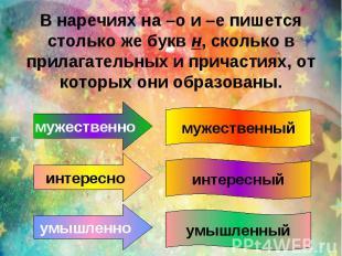 В наречиях на –о и –е пишется столько же букв н, сколько в прилагательных и прич