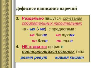 Дефисное написание наречий Раздельно пишутся сочетания собирательных числительны