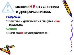 Написание НЕ с глаголами и деепричастиями. Раздельно:1.Глаголы и деепричастия пи