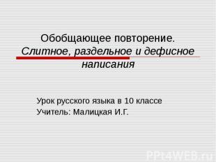 Обобщающее повторение. Слитное, раздельное и дефисное написания Урок русского яз