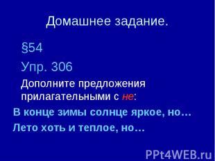 Домашнее задание. §54Упр. 306Дополните предложения прилагательными с не:В конце