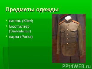 Предметы одежды китель (Kittel)бюстгалтер (Büstenhalter)парка (Parka)