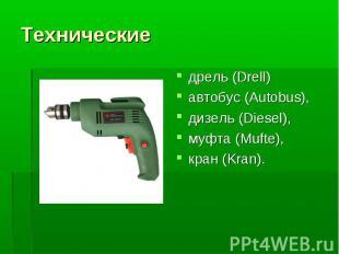 Технические дрель (Drell)автобус (Autobus), дизель (Diesel), муфта (Mufte), кран