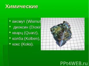 Химические висмут (Wismut), диоксин (Dioxin), кварц (Quarz), колба (Kolben), кок