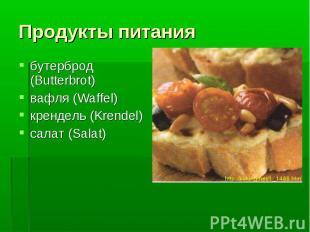 Продукты питания бутерброд (Butterbrot)вафля (Waffel)крендель (Krendel)салат (Sa
