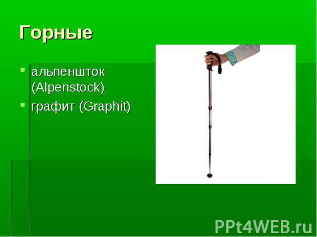 Горные альпеншток (Alpenstock)графит (Graphit)