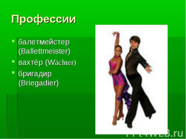 Профессии балетмейстер (Ballettmeister)вахтёр (Wächter)бригадир (Briegadier)