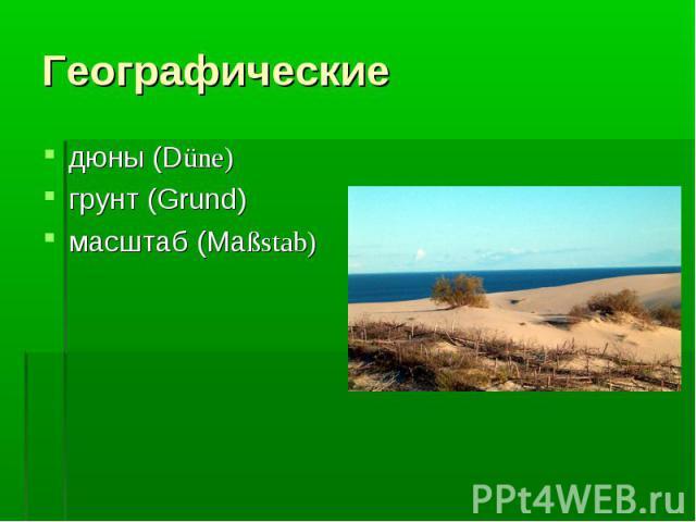 Географические дюны (Düne)грунт (Grund)масштаб (Maßstab)