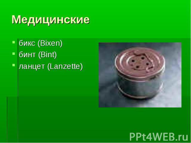 Медицинские бикс (Bixen)бинт (Bint)ланцет (Lanzette)