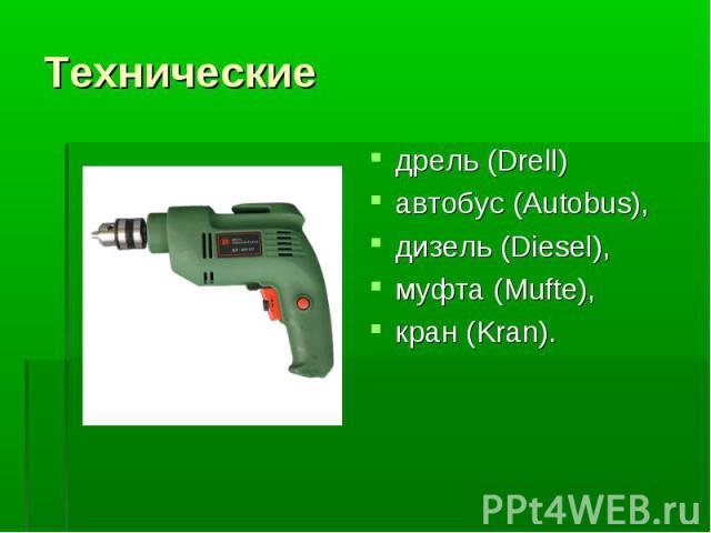 Технические дрель (Drell)автобус (Autobus), дизель (Diesel), муфта (Mufte), кран (Kran).
