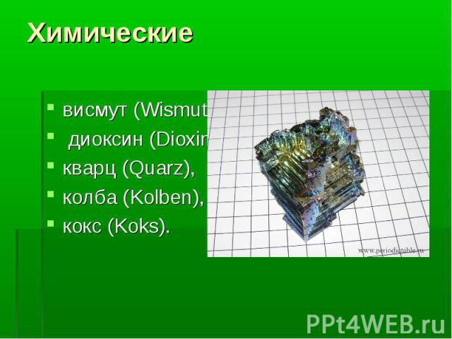 Химические висмут (Wismut), диоксин (Dioxin), кварц (Quarz), колба (Kolben), кокс (Koks).