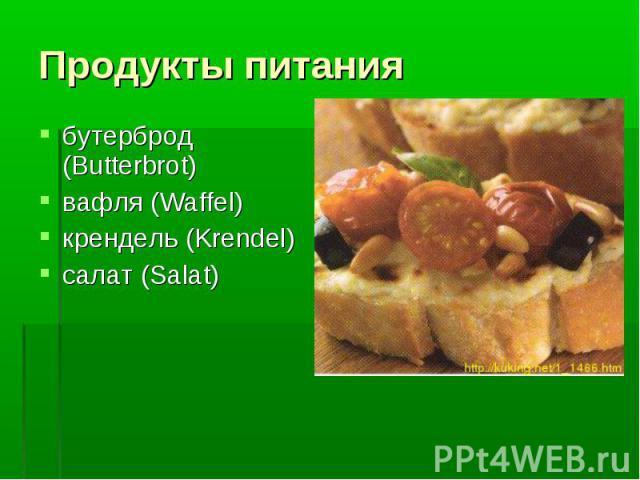 Продукты питания бутерброд (Butterbrot)вафля (Waffel)крендель (Krendel)салат (Salat)