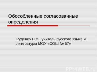 Обособленные согласованные определения Руденко Н.Ф., учитель русского языка и ли