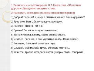 1.Выписать из стихотворения Н.А.Некрасова «Железная дорога» обращения, вводные с