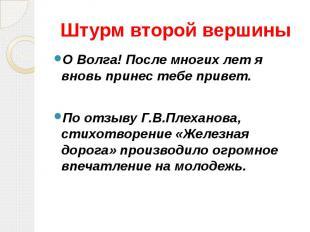 Штурм второй вершины О Волга! После многих лет я вновь принес тебе привет.По отз