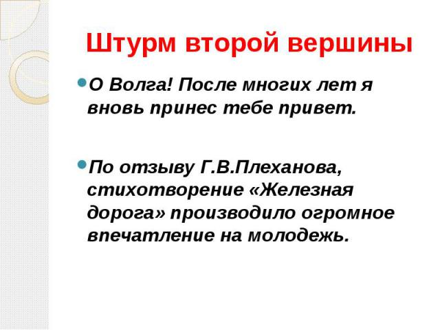 Штурм второй вершины О Волга! После многих лет я вновь принес тебе привет.По отзыву Г.В.Плеханова, стихотворение «Железная дорога» производило огромное впечатление на молодежь.