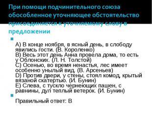 A) В конце ноября, в ясный день, в слободу явились гости. (В. Короленко) B) Весь