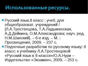 Русский язык.8 класс : учеб. для общеобразоват. учреждений / [Л.А.Тростенцова, Т