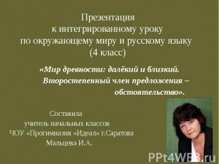 Презентацияк интегрированному урокупо окружающему миру и русскому языку (4 класс