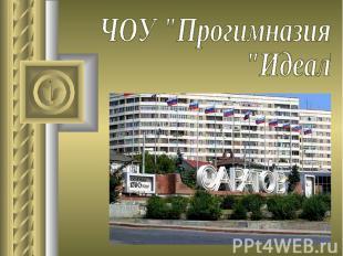 """ЧОУ """"Прогимназия """"Идеал"""""""