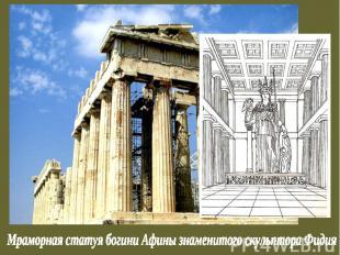 Мраморная статуя богини Афины знаменитого скульптора Фидия