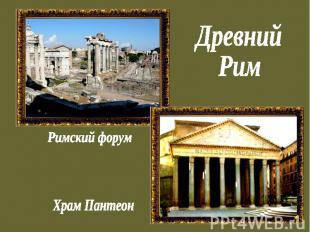ДревнийРимРимский форумХрам Пантеон