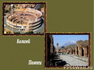 КолизейПомпеи