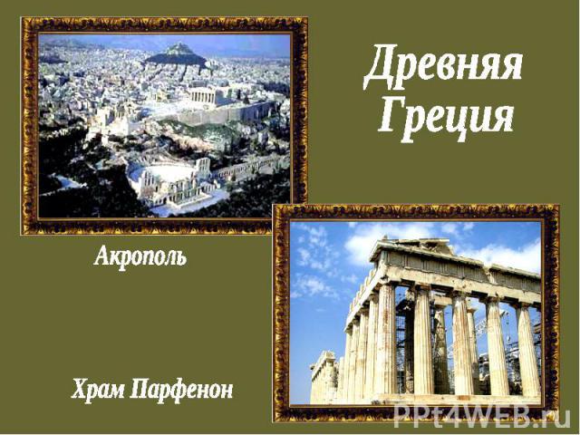 ДревняяГрецияАкропольХрам Парфенон