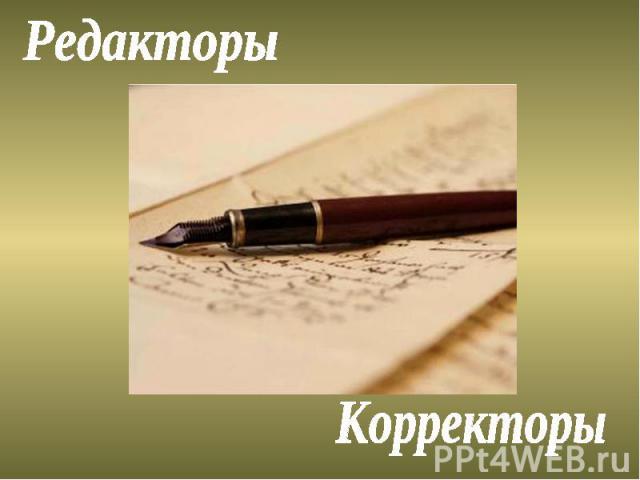 РедакторыКорректоры