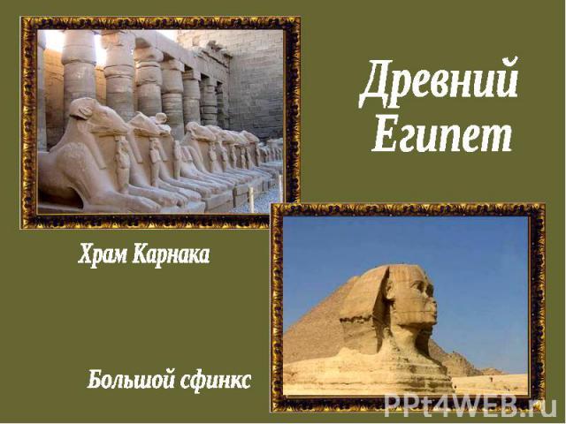ДревнийЕгипет Храм КарнакаБольшой сфинкс