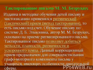 Тактированное письмо М. М. Безруких Издавна в методике обучения детей письму и ч